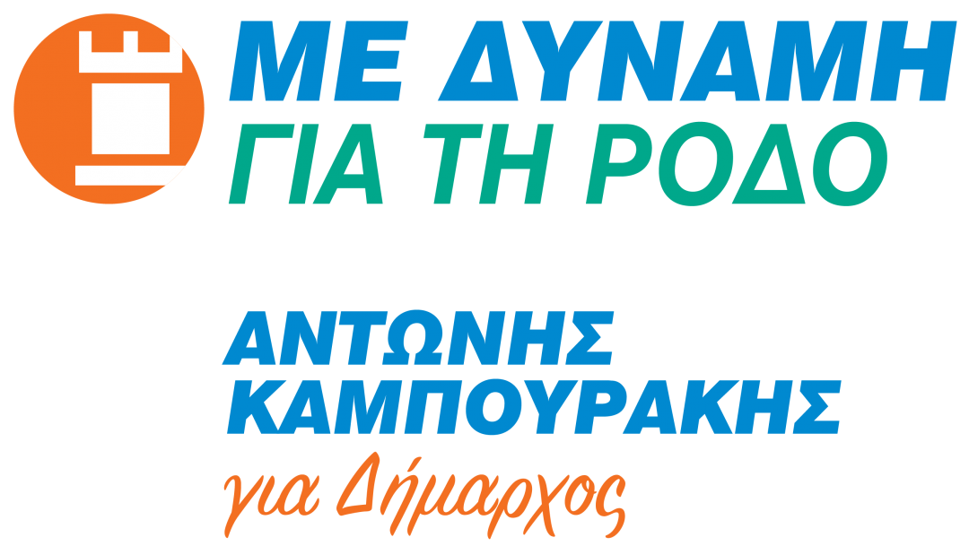 Αντώνης Καμπουράκης