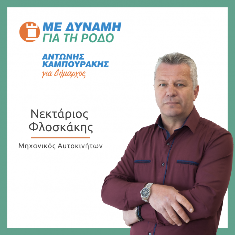 Φλοσκάκης Νεκτάριος