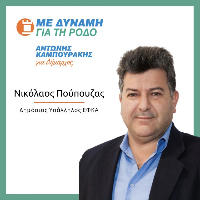 Πούπουζας Νικόλαος