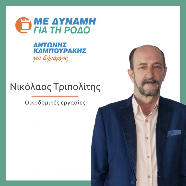Τριπολίτης Νικόλαος