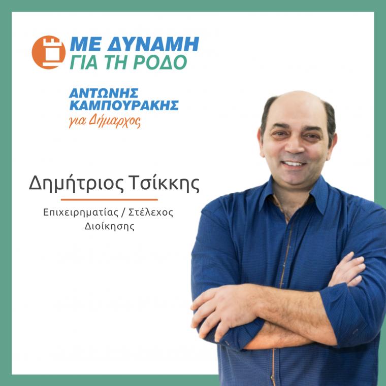 Τσίκκης Δημήτρης