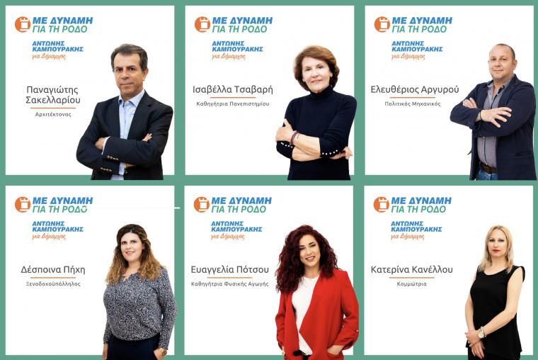 Έξι υποψηφιότητες στο πλευρό του Αντώνη Καμπουράκη. Όλοι Μαζί, μπορούμε να ξαναδώσουμε στη Ρόδο τη λάμψη που της αξίζει!