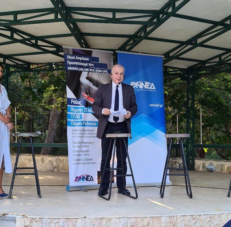 Ομιλία Δημάρχου Ρόδου στην εκδήλωση της ΟΝΝΔΕΔ για την Οδική Ασφάλεια