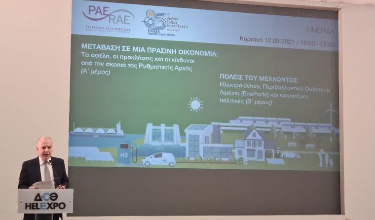 Ομιλία στην ενεργειακή εκδήλωση που διοργάνωσε η ΡΑΕ στο πλαίσιο της 85ης ΔΕΘ